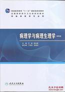 供临床医学专业用.病理学与病理生理学.第6版