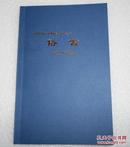 槐轩学派《槐轩全书》之一,刘沅著《俗言》简体标点本