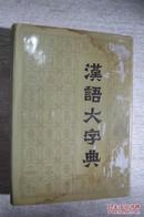 汉语大字典 第六卷