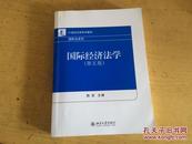 国际经济法学(第5版)