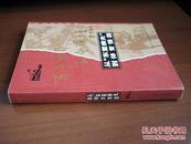 百年中国社会图谱 从东亚病夫到体育强国
