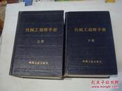 机械工程师手册 上下二册 (电机工程师手册编委会 机械工业出版社 32开精装厚册)