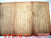 清:科举考文献<<他日王謂時子>> 張榮宗  #889