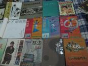 张凌超山水画精品选 2006年一版一印1500本 有张凌超联系手机号.电话及网站 等