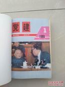 党建(1988年第1——12合订本)含创刊号(硬精装本)党建必备丛书