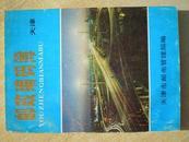 04022《天津邮政编码簿》16开.平装.1987年.25元.