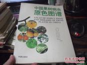 中国果树病虫原色图谱