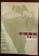 中国书展图书目录:1985·香港
