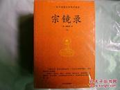 宗镜录(一部书读懂全部佛学精要。全六册。第六册附有三本书:永明延寿禅师著《万善同归集》、[清]石成金著《禅宗直指》、《大事因缘》)