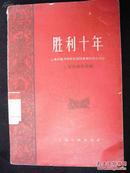 1960年印刷的--彩色标记--【【胜利十年】】上海建国后十年发展状况