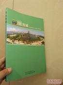 靓丽池城(安徽池州大型彩色摄影画册)城市风貌篇、城市建设篇、城市园林篇、和谐人居篇、规划布局图