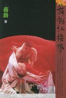 舞动红楼梦-亚洲第一现代舞团云门舞集《红楼梦》