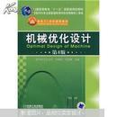 机械优化设计(第四版)9787111064596