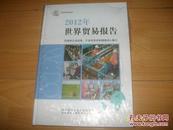 2012年世界贸易报告