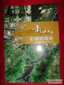 萧山区影像地图册(8开本)