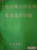 土地管理法律法规,土地管理政策文件,法律,法规,政策