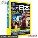 畅游日本 : 升级版   北屋10号1层