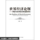 世界经济论纲:典型与非典型发展道路研究