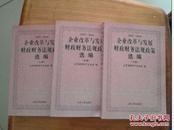 2007-2008企业改革与发展财政财务法规政策选编(全3册)