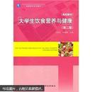高等学校专业教材:大学生饮食营养与健康(第2版)