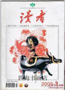 【读者】2009年2月上  正版现货