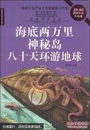 经典共享文库:海底两万里·神秘岛·八十天环游地球(超值白金升级版)