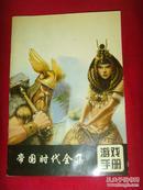 帝国时代全集(游戏手册)