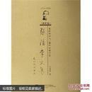 张清常文集.第四卷.音韵学讲义/唐代长安方言:专著