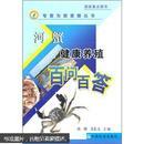 大闸蟹螃蟹养殖技术图书 养河蟹书 河蟹健康养殖百问百答