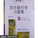 高等院校国际经贸专业规划教材:货币银行学习题集(第2版)