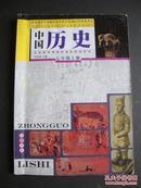义务教育课程标准实验教科书——历史七年级上册