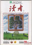 【读者】2006年10月a  正版现货