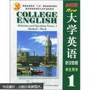 全新版 大学英语 听说教程1、2、3、4册(学生用书)没附光碟 4本合售
