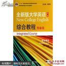 全新版大学英语综合教程. 预备级. 学生用书. Students book