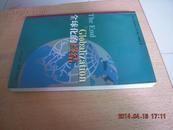 全球化的终结 :对全球化及其商业影响的全新激进的分析