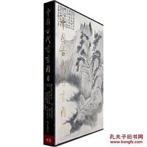 中国古代书画图目13