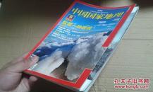 中国国家地理 2011  3