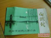 《白蛇传》节目单,沈阳京剧院二团,9.5品