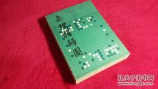 奕理指归图(影印本)(1987年7月1版1印,21000册,9.4品)(详见书影)