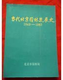 当代北京园林发展史(1949-1985)