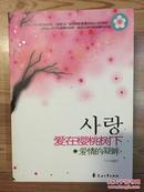 爱在樱桃树下 爱情的凝眸 千日编译 华山文艺出版社