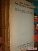 标准英汉求解·作文 文法·成语四用辞典 (增订本)