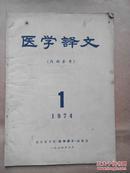 医学译文1974年第1期