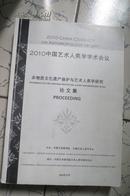 【2010中国艺术人类学学术会议】 非物质文化遗产保护与艺术人类学研究论文集