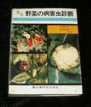日文原版: 原色野菜的病害虫诊断