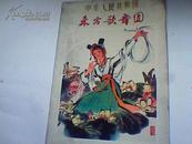 中华人名共和国【东方歌舞团】