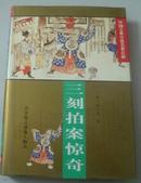 中国古典小说名著百部三刻拍案惊奇/(明)陆人龙 著