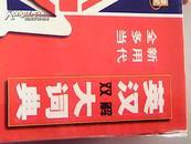 全新多用当代英汉双解大词典(上,中,下全三册 精装本 盒有点坏了)