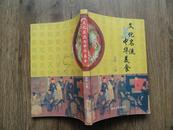 正版书 张林《文化名流与中华美食》 一版一印 近10品