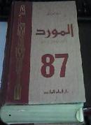 阿拉伯语  原版书(看图片)